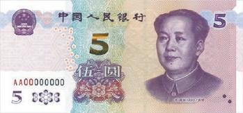 新版5元纸币11月5日起发行
